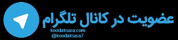 عضویت در کانال تلگرام کودک سرا
